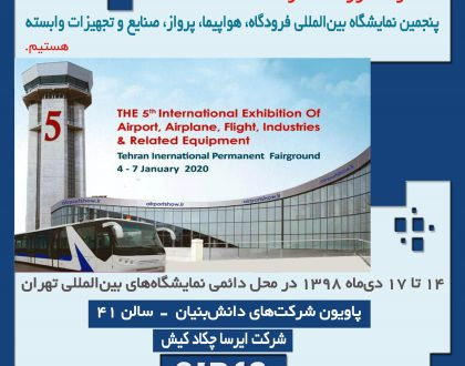 5th international exhibition of airport, airplane, flight, industries and related equipment
